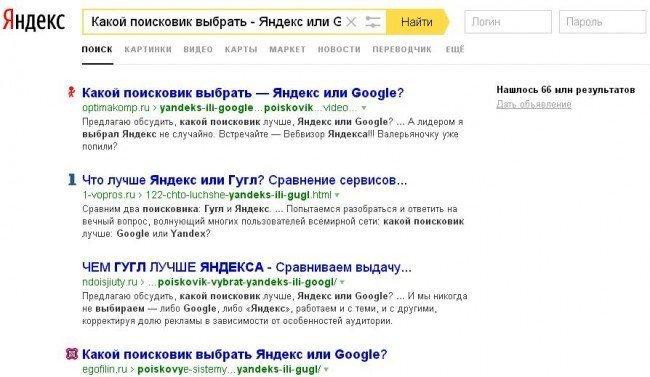 Яндекс или Гугл?