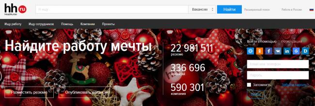 Скрин с сайта hh.ru.