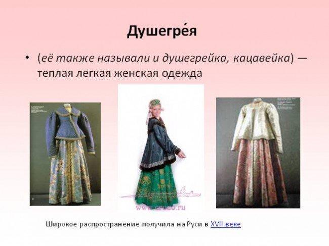 Старинная Женская Верхняя Одежда 9 Букв Пятая Л
