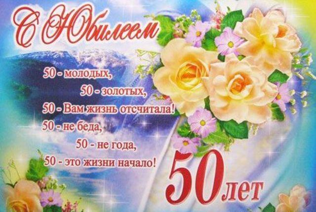 Поздравление тете с 50 летним юбилеем 7