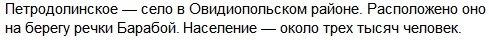 Петродолинское - что это?
