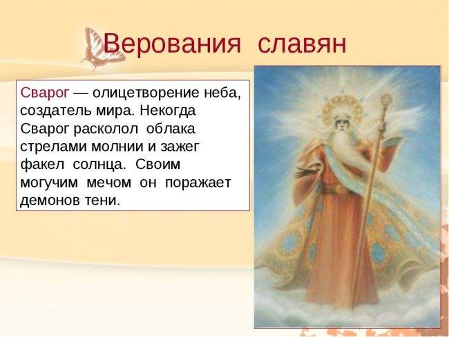 олицетворение с богом: верования славян