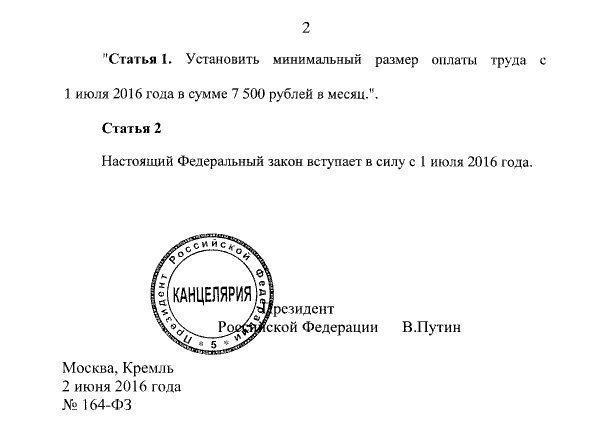 Указ Президента об увеличении МРОТ с 1 июля 2016 года