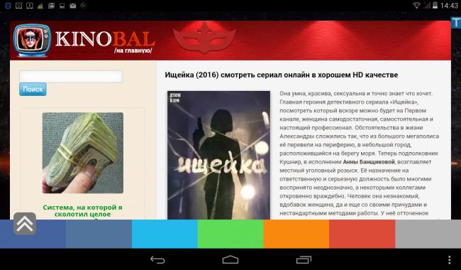 Сайт KINOBAL.