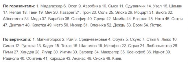 """Ответы на кроссворд номер 11 в газете """"Аргументы и Факты"""""""