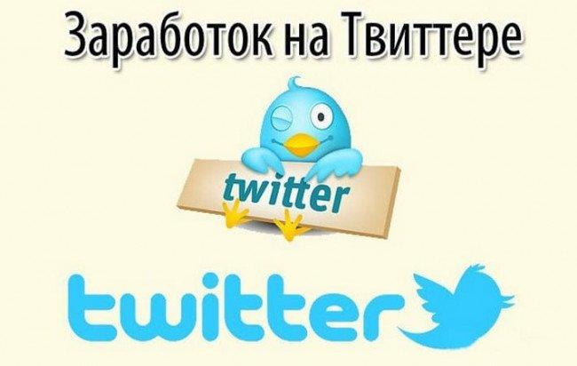 твиттер, заработок