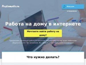 Постаматик - честный сайт