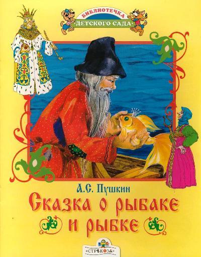 автор сказки о рыбаке и рыбке