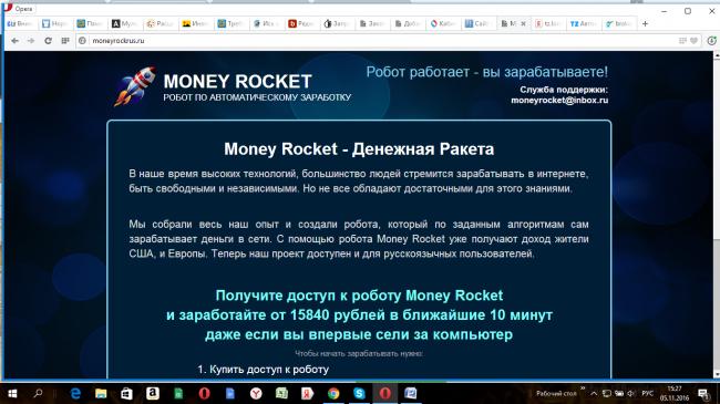 moneyrockrus - что это за сайт?