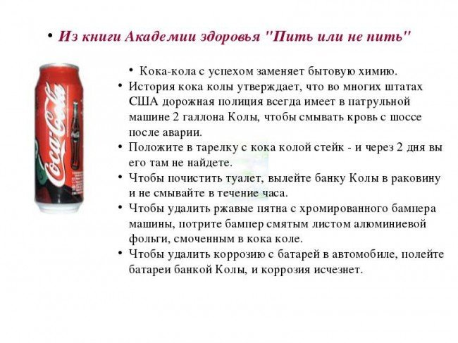 пить или не пить колу