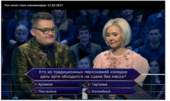 """Ответы в игре """"Кто хочет стать миллионером"""" за 11.03.2017 какие?"""