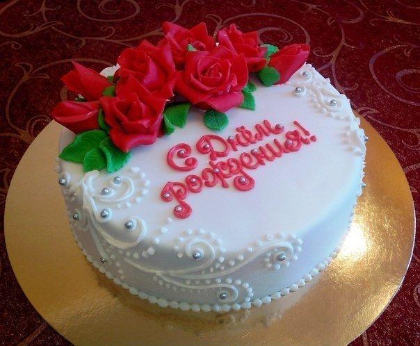 День рождения: праздничный торт