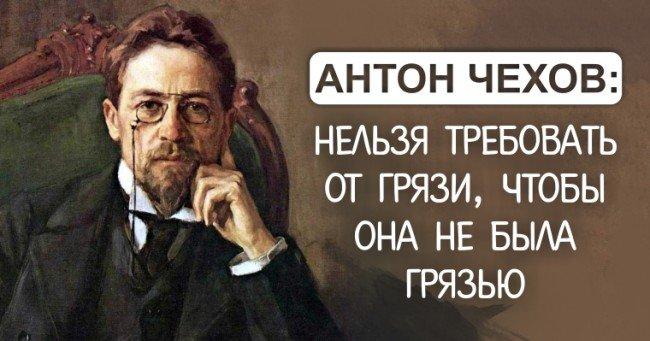 Чехов А.П. - цитата