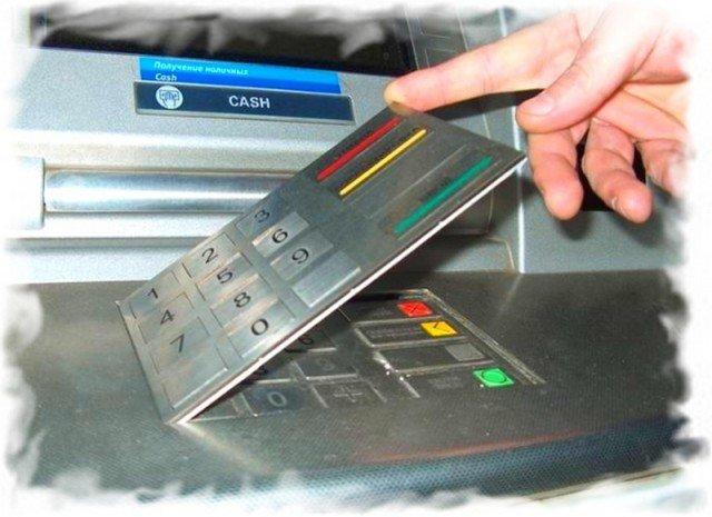 Как безопасно снимать деньги в банкомате?