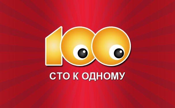 100 к одному