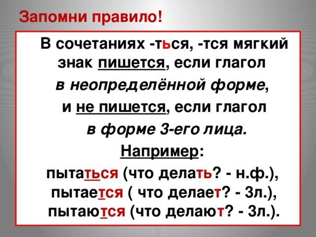 правило русского языка