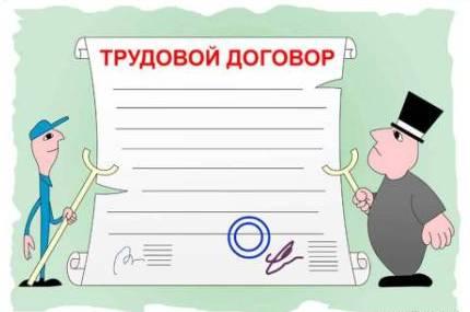 нужен ли трудовой договор