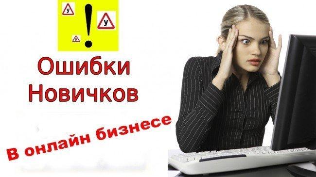 Ошибки новичков при работе в интернете