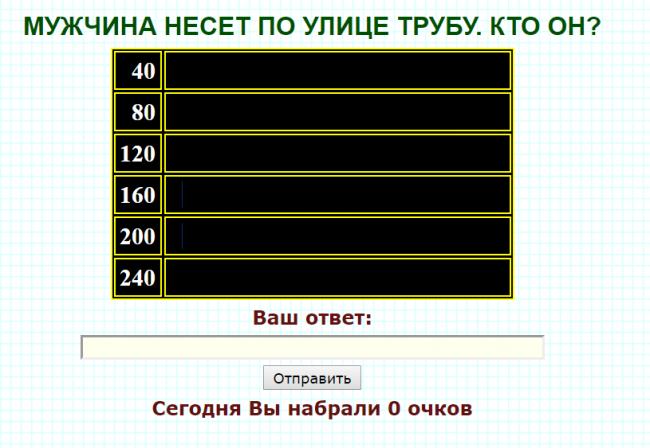 Таблица для заполнения ответов.