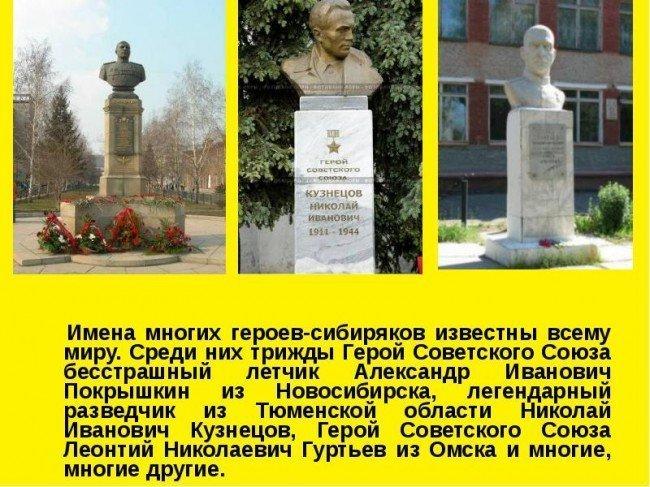 Сибиряки -герои