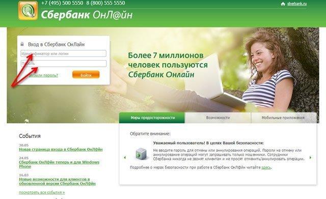 Как восстановить пароль в Сбербанк Онлайн?