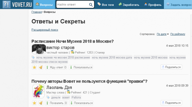 сайт ВоВет