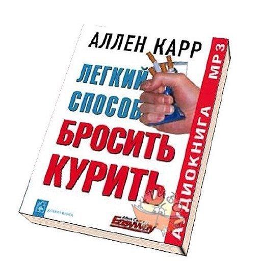 курение, вред курения, книга +от курения