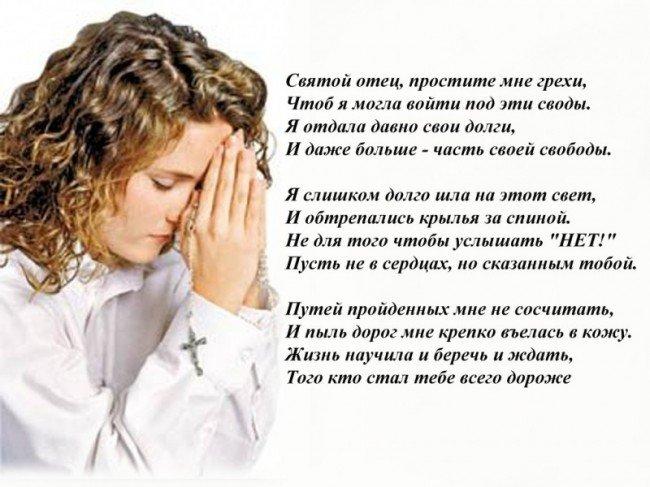 молитва для Бога