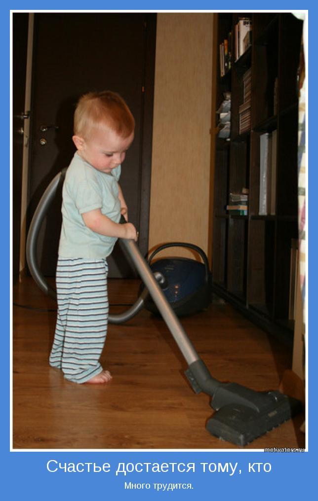 ребенок пылесосит в квартире