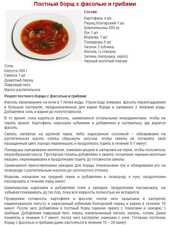 Рецепт борща без свеклы фото пошагово