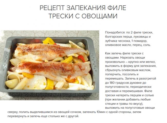 Как вкусно приготовить треску рецепт с