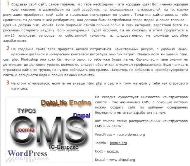 Советы строительства своего сайта