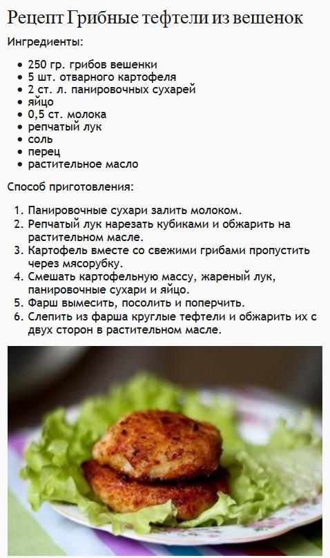 Рецепт тефтели пошаговый рецепт