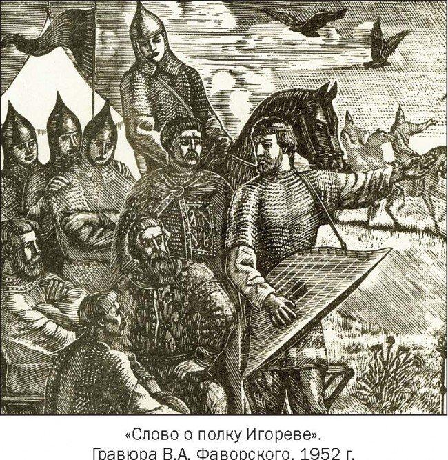 гравюра Слово о Полку Игореве