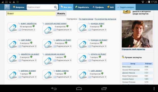 Рубрики с вопросами о сайте Вовет.