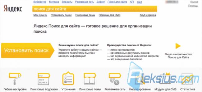 Яндекс строка - установка