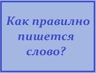 грамматика, правила русского языка, русский язык
