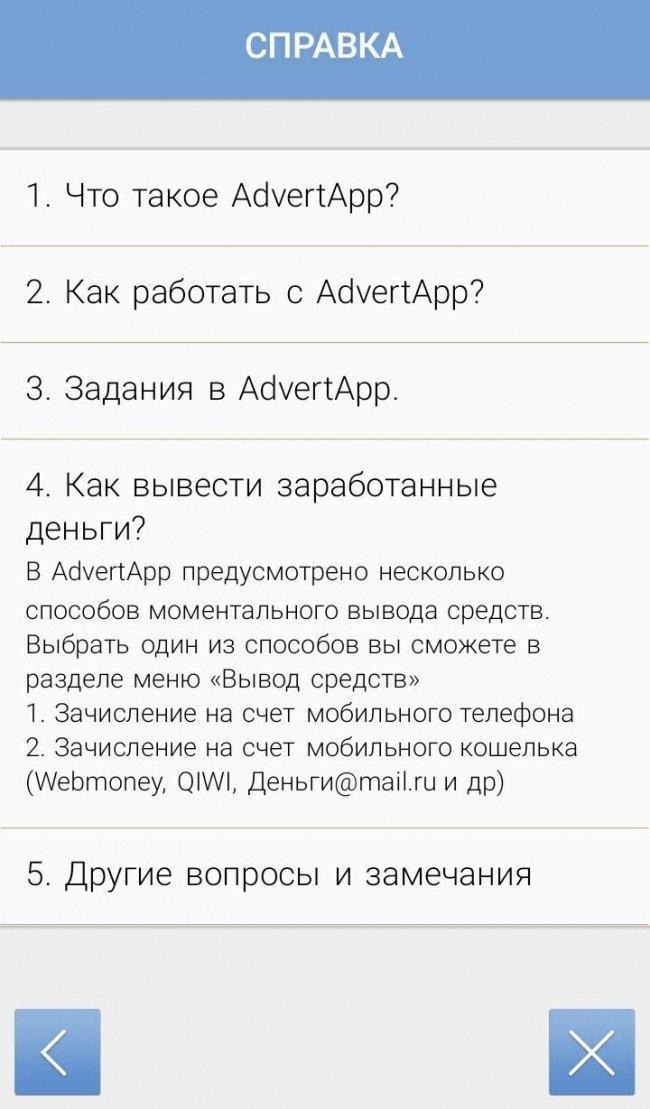 как вывести деньги в приложении AdvertApp