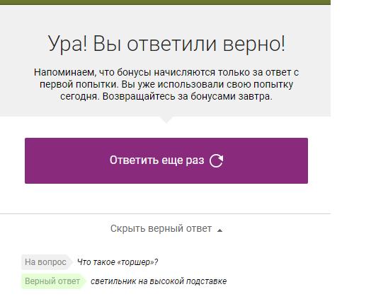 Верный ответ на викторину от 3 ноября 2017 года на много.ру