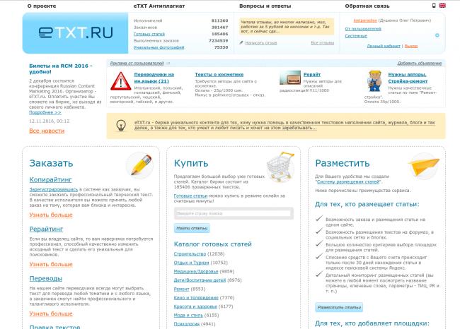 etxt.ru, биржа комментариев