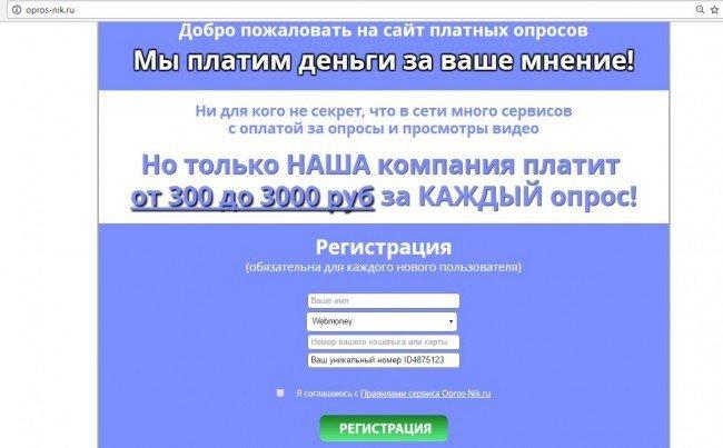 Сайт opros-nik.ru - лохотрон?