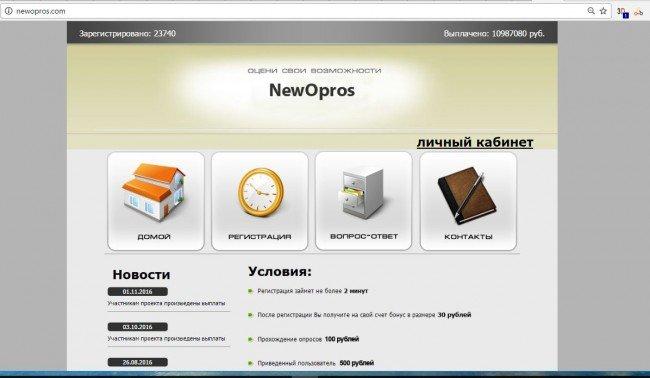 """Сайт """"Newopros.com"""""""
