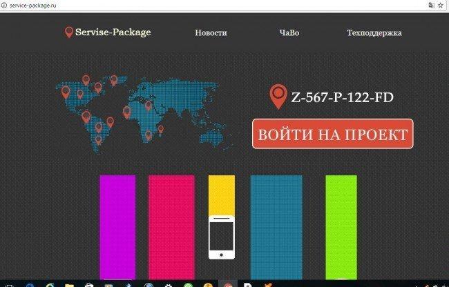 "Сайт ""service-package.ru"" -  лохотрон?"