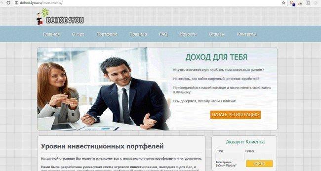 Сайт dohod4you.ru