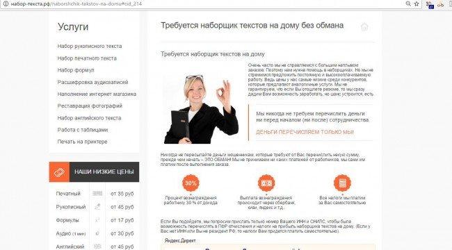 Набор текстов.ру - услуги