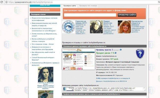 Сайт luckyfamilyman.ru: проверка