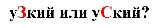 Как правильно пишется: узкий или уский?