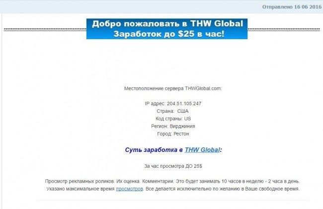 """Сайт """"THW global"""" - лохотрон."""