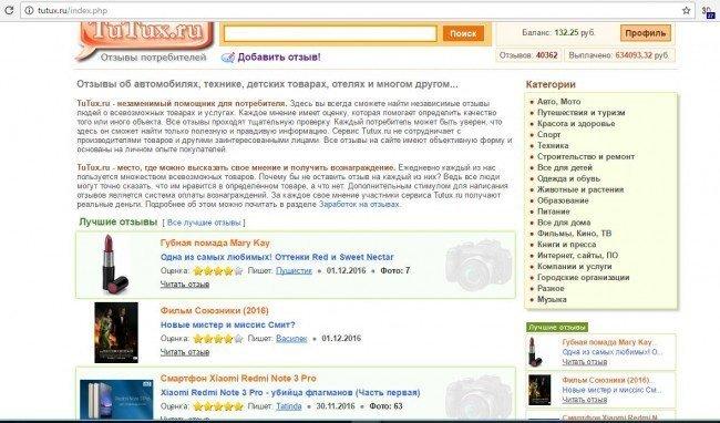 """Сайт отзывов """"Tutux.ru"""""""