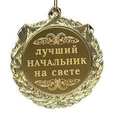 Медаль лучшего начальника на свете.